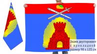 Двусторонний флаг Зарайского района