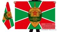 Двусторонний флаг заставы им. к-на Пастернак Таллин