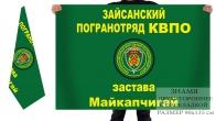 Двусторонний флаг заставы Майкапчигай Зайсанского Пограничного отряда
