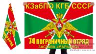 """Двусторонний флаг заставы """"Марьино"""" 74 ПогО КЗабПО"""