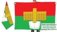 Двусторонний флаг Зерноградского района