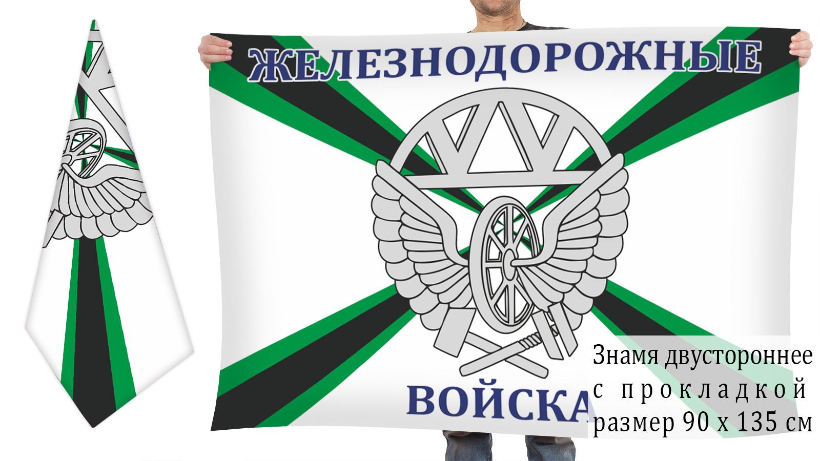 Двусторонний флаг Железнодорожные войска России
