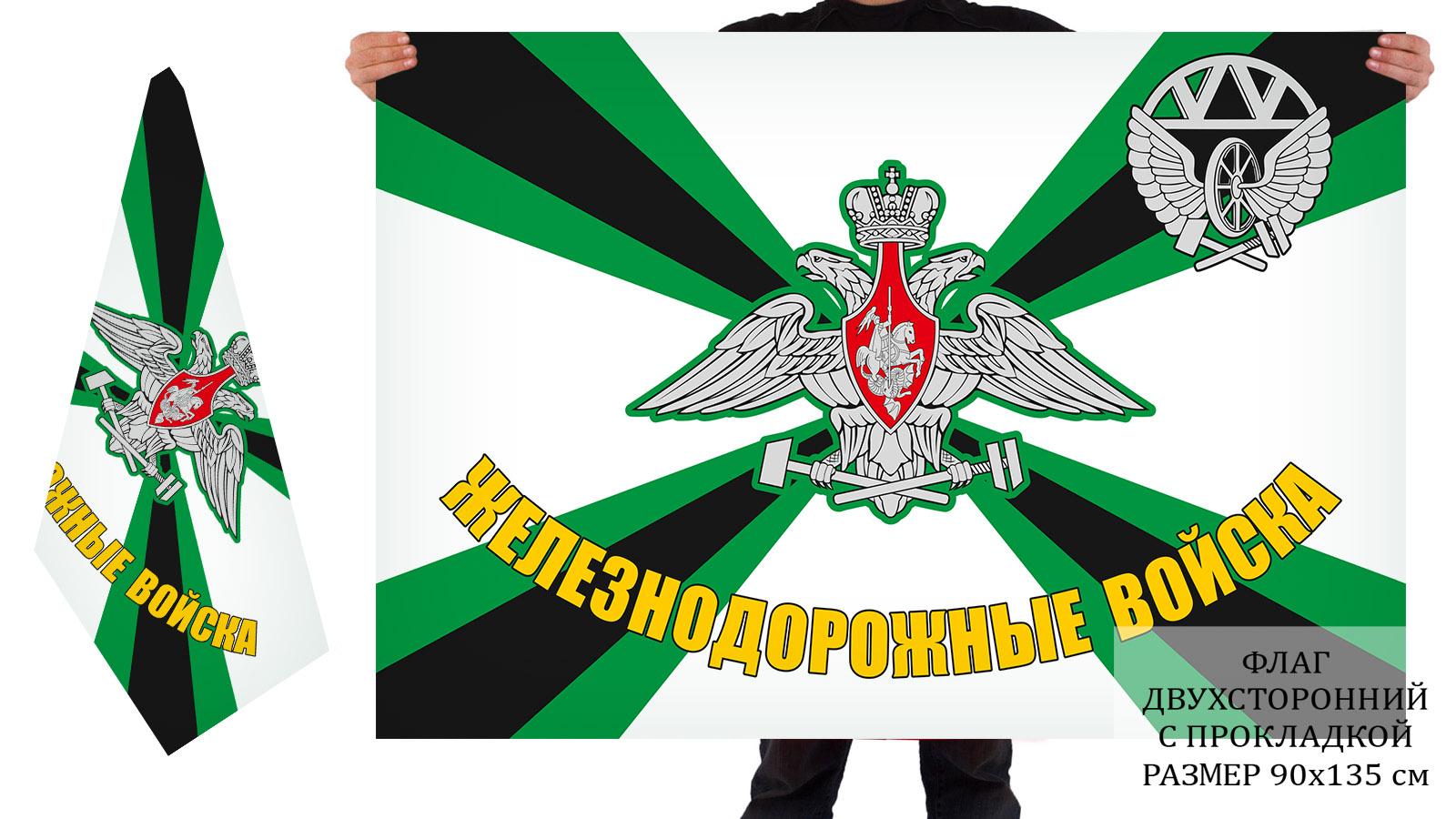 """Двусторонний флаг """"Железнодорожные войска"""""""