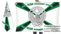 Двусторонний флаг Железнодорожных войск РФ
