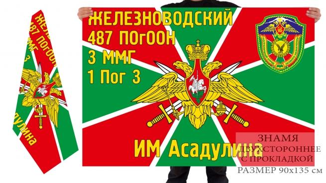 Двусторонний флаг Железноводского 487 ПОгООН им. Асадулина