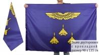 Двусторонний флаг Жуковского