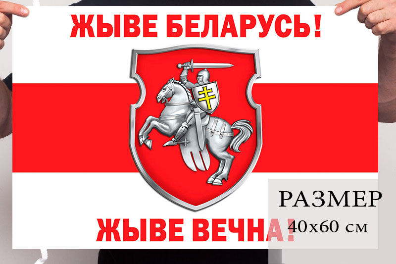 Двусторонний флаг Жыве Беларусь!