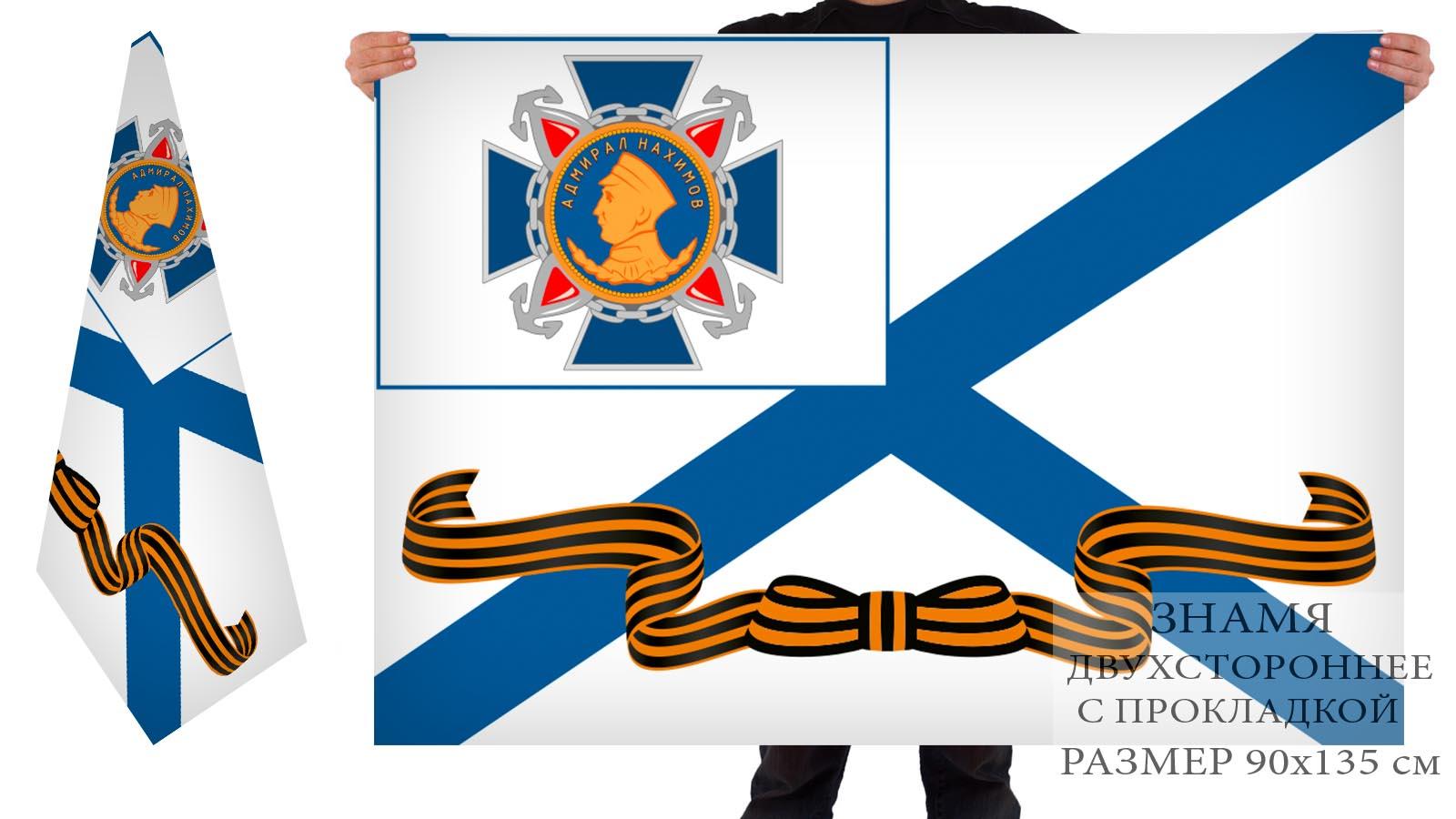 Двусторонний Гвардейский Андреевский флаг с Орденом адмирала Нахимова