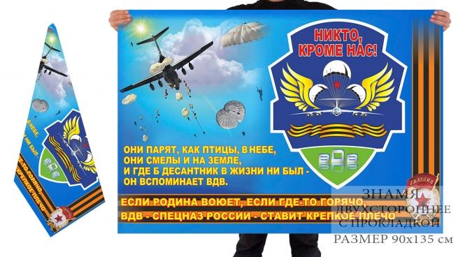 Двусторонний гвардейский флаг Воздушно-десантных войск