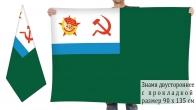 Двусторонний Краснознамённый флаг морчастей погранвойск СССР