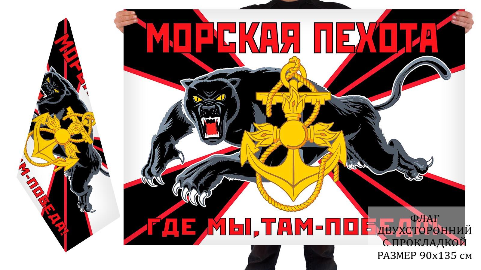 Двусторонний новый флаг Морской пехоты с пантерой