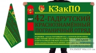 Двусторонний пограничный флаг 42 Гадрутского отряда КЗакПО