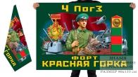 """Двусторонний пограничный флаг форта """"Красная горка"""""""
