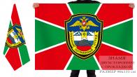 Двусторонний пограничный флаг Хунзахского отряда
