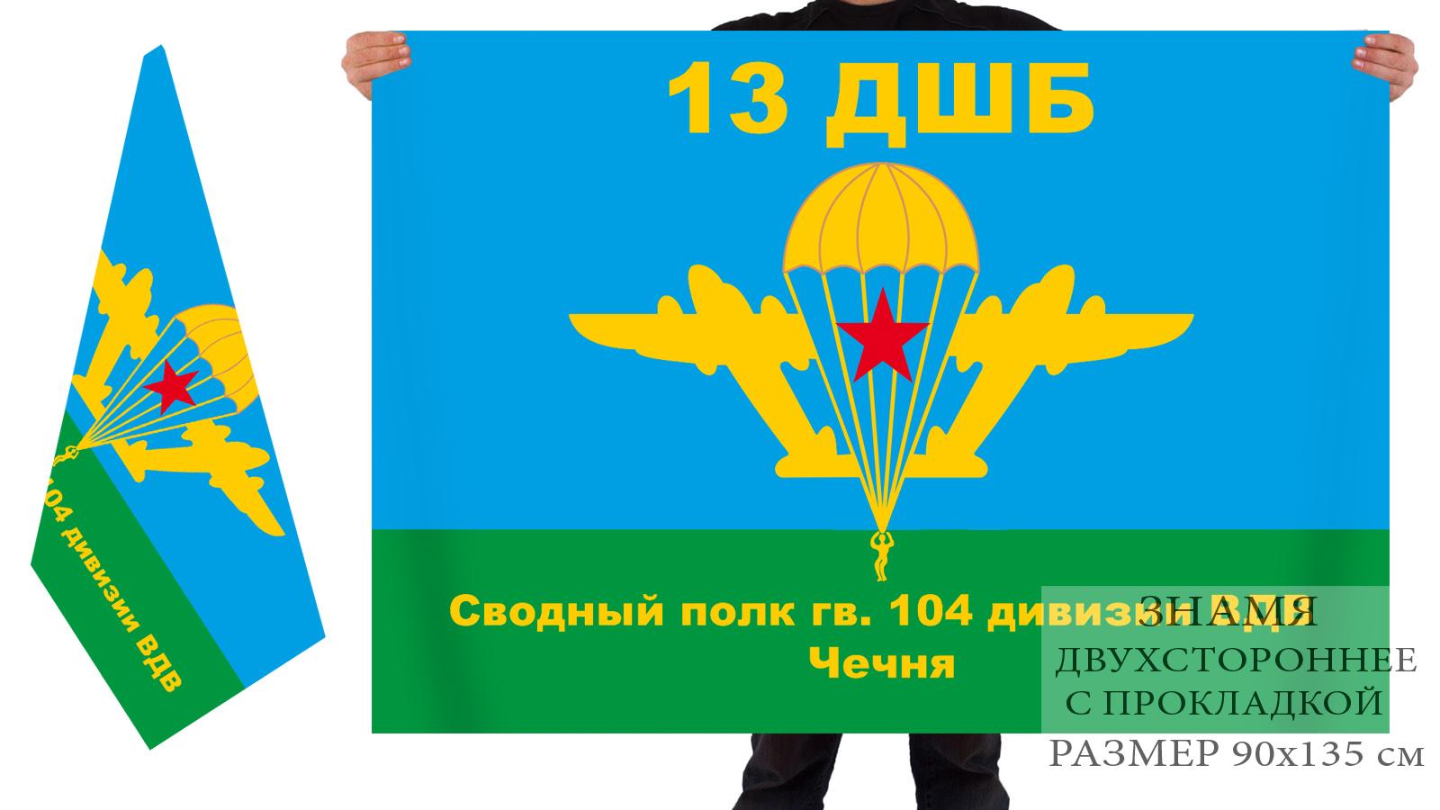 Двусторонний полк 13 ДШБ сводного полка 104 дивизии ВДВ