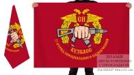 """Двусторонний флаг 27 отряда специального назначения """"Кузбасс"""""""