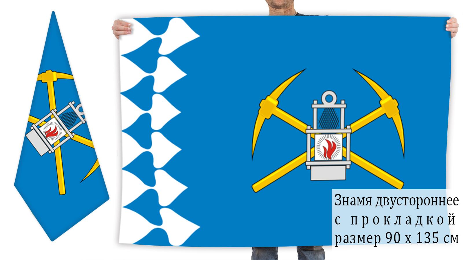 Двусторонний флаг города Белово