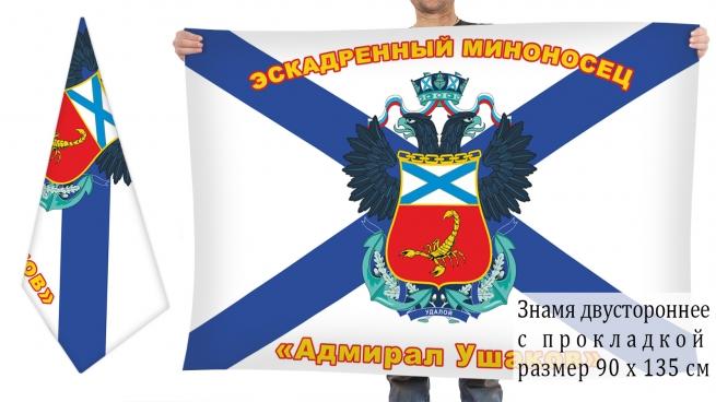 """Двусторонний флаг эсминца """"Адмирал Ушаков"""""""