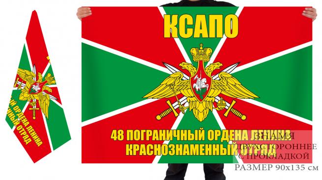 Двусторонный флаг 48 пограничного отряда Краснознаменного Среднеазиатского пограничного округа