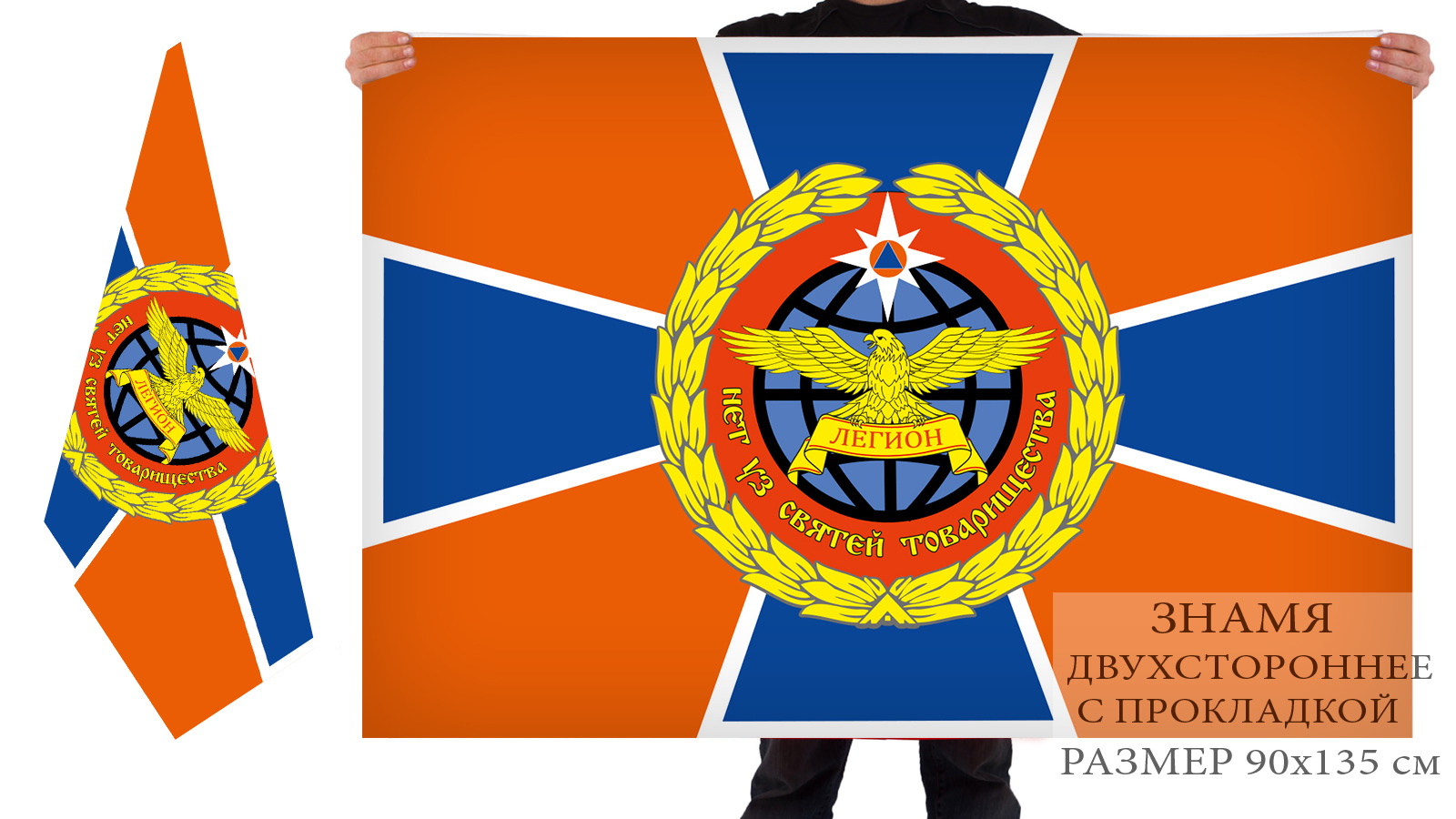 "Двусторонний флаг отряда МЧС ДНР ""Легион"""