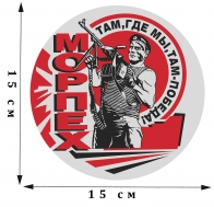 Эффектная наклейка Морпеха с девизом