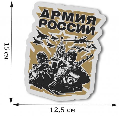 Эффектная наклейка на авто Армия России