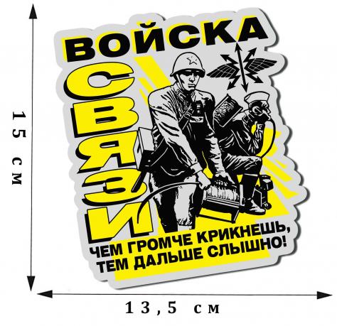 """Эффектная наклейка на машину """"Войска связи"""""""