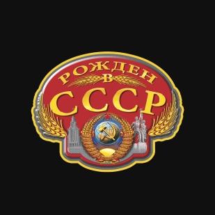 """Эксклюзив! Крутая футболка """"Рожден в СССР"""""""