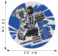 Эксклюзивная автомобильная наклейка войск РЭБ