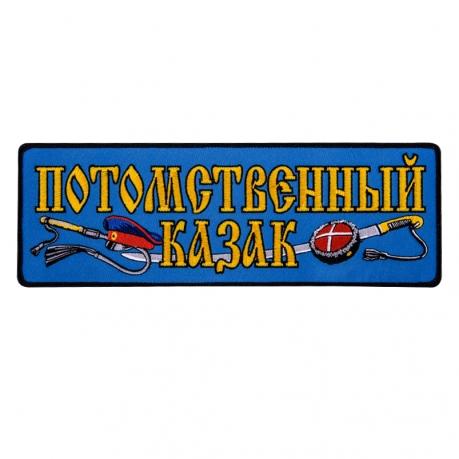 """Эксклюзивная большая термонашивка """"Потомственный казак"""""""