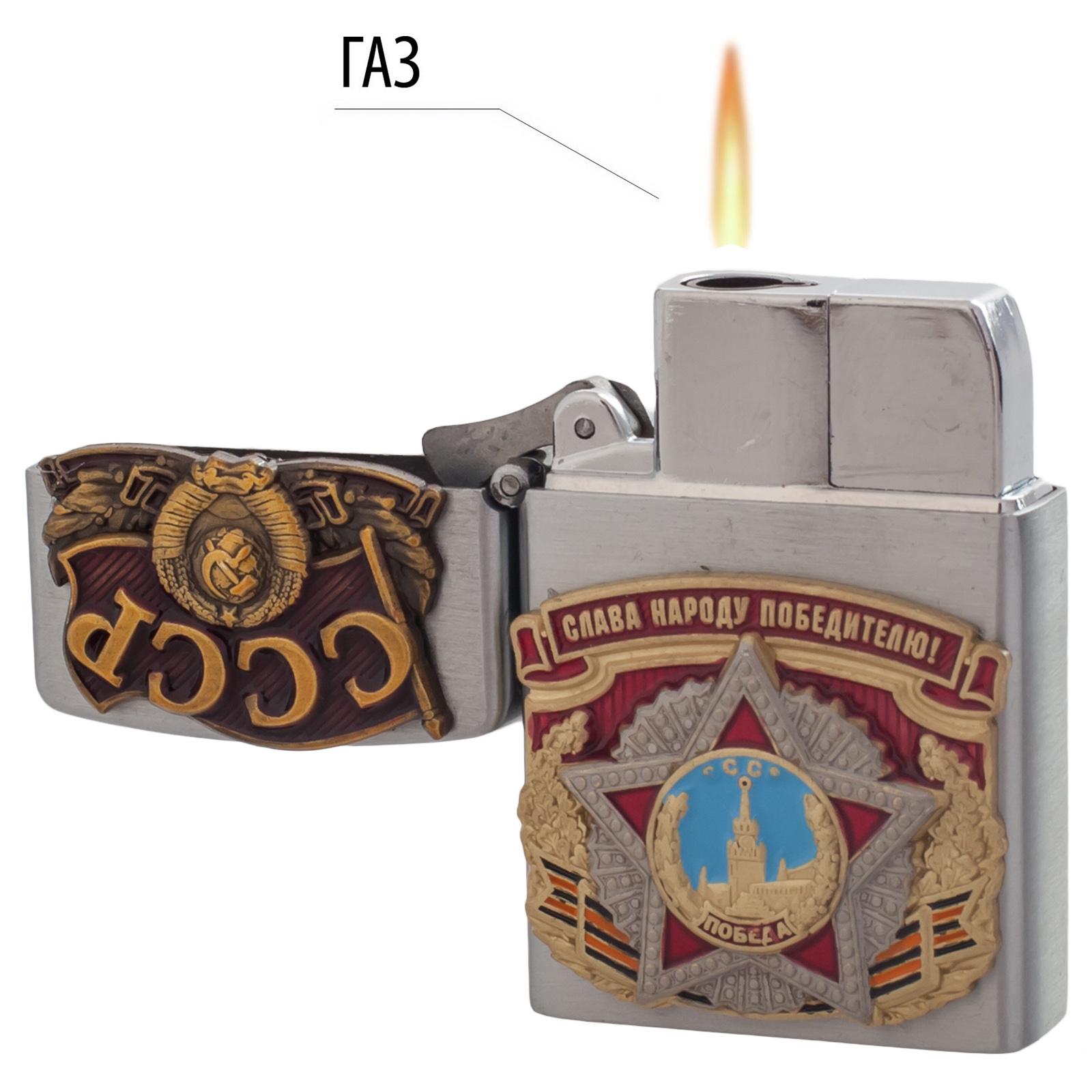 Эксклюзивная газовая зажигалка Слава народу победителю!