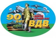 Эксклюзивная наклейка к 90-летию ВДВ
