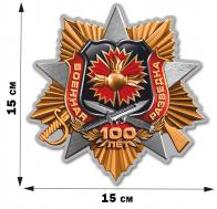 Эксклюзивная наклейка к вековому юбилею Военной разведки