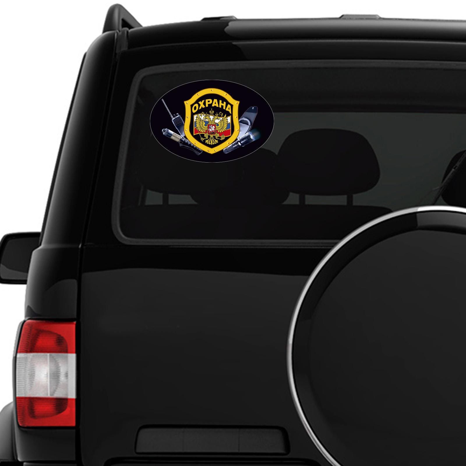 """Эксклюзивная наклейка на авто """"Охрана"""" - недорого"""