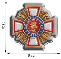 Эксклюзивная наклейка в виде казачьего креста