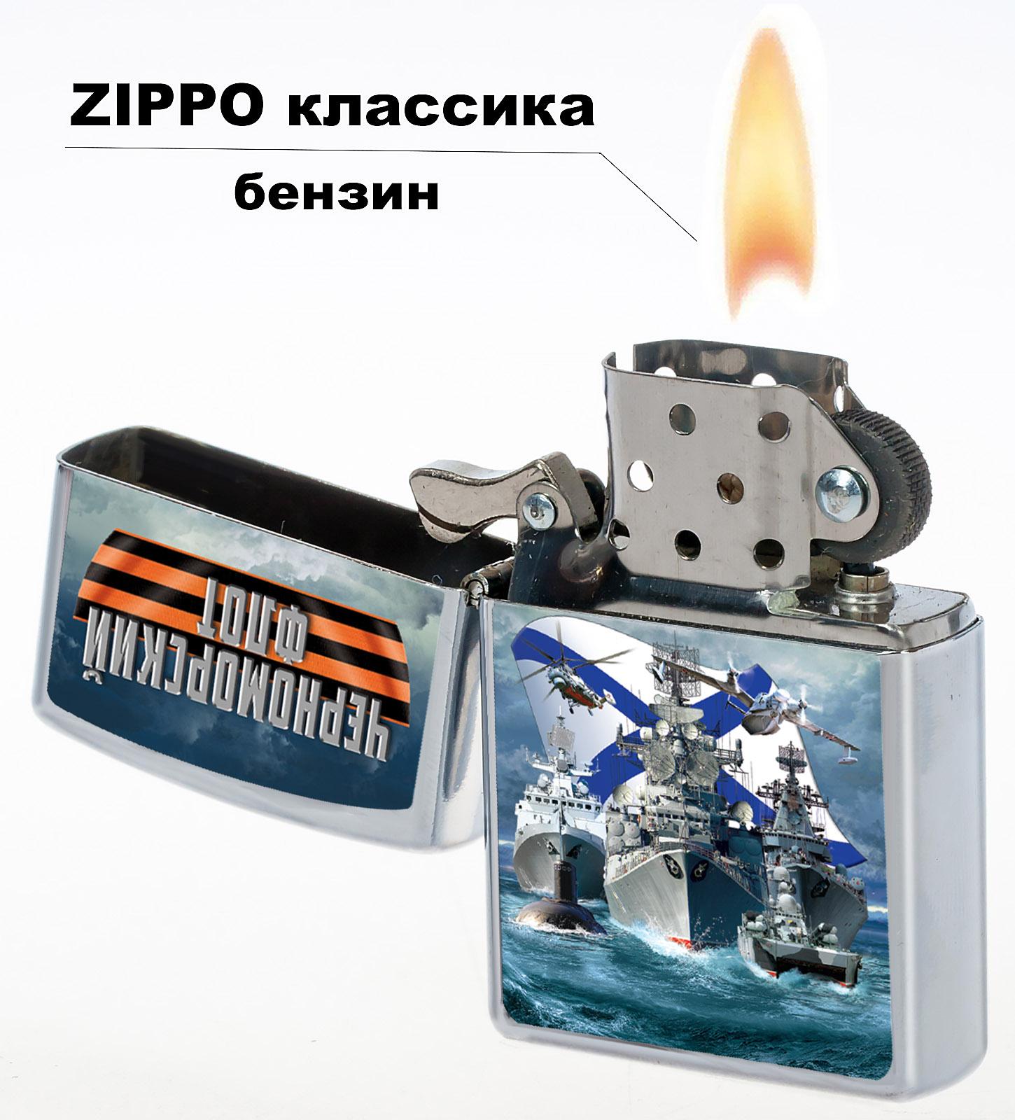 """Эксклюзивная зажигалка """"Черноморский флот"""" с удобной доставкой"""