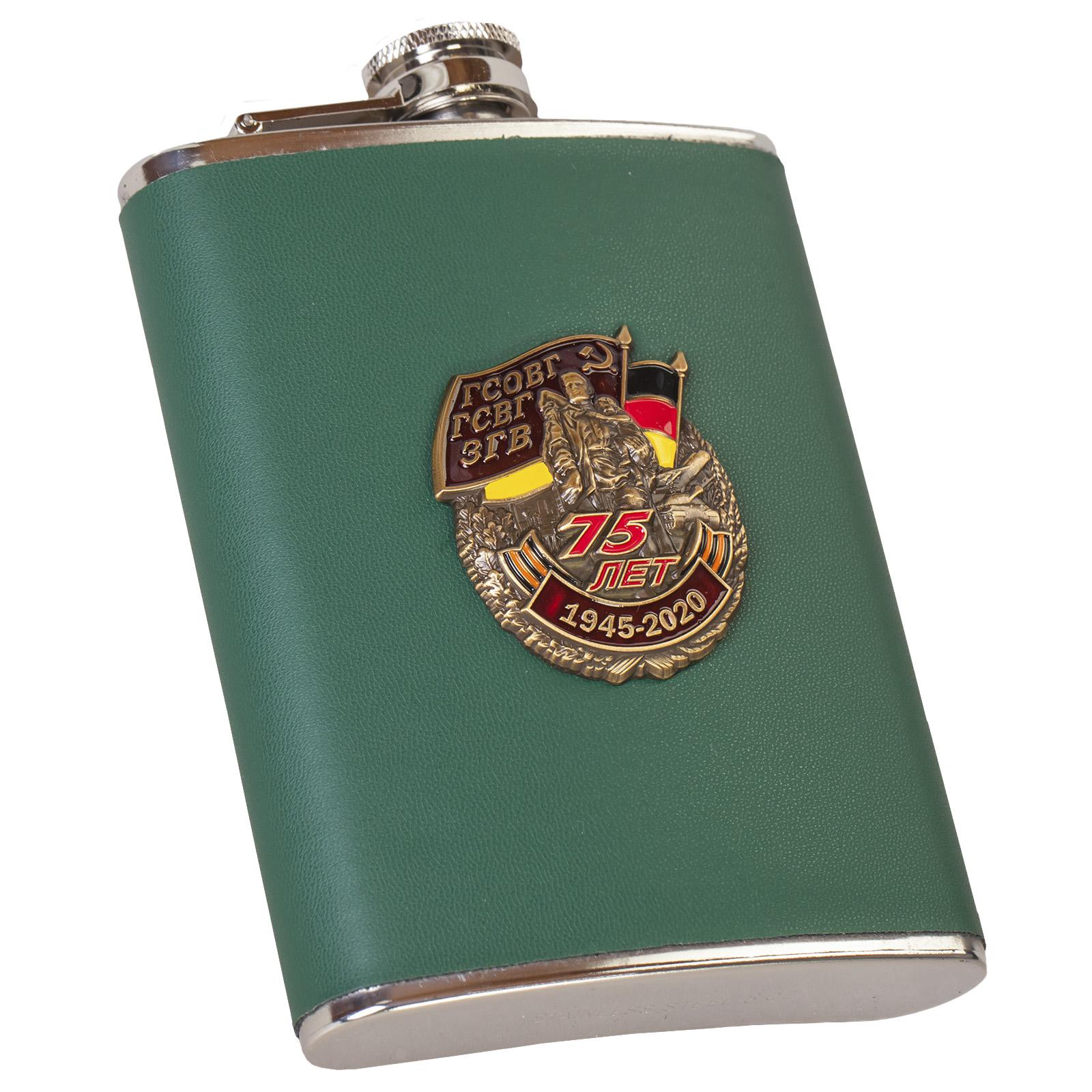 Эксклюзивная зеленая фляжка 75-лет ГСВГ - заказать с доставкой