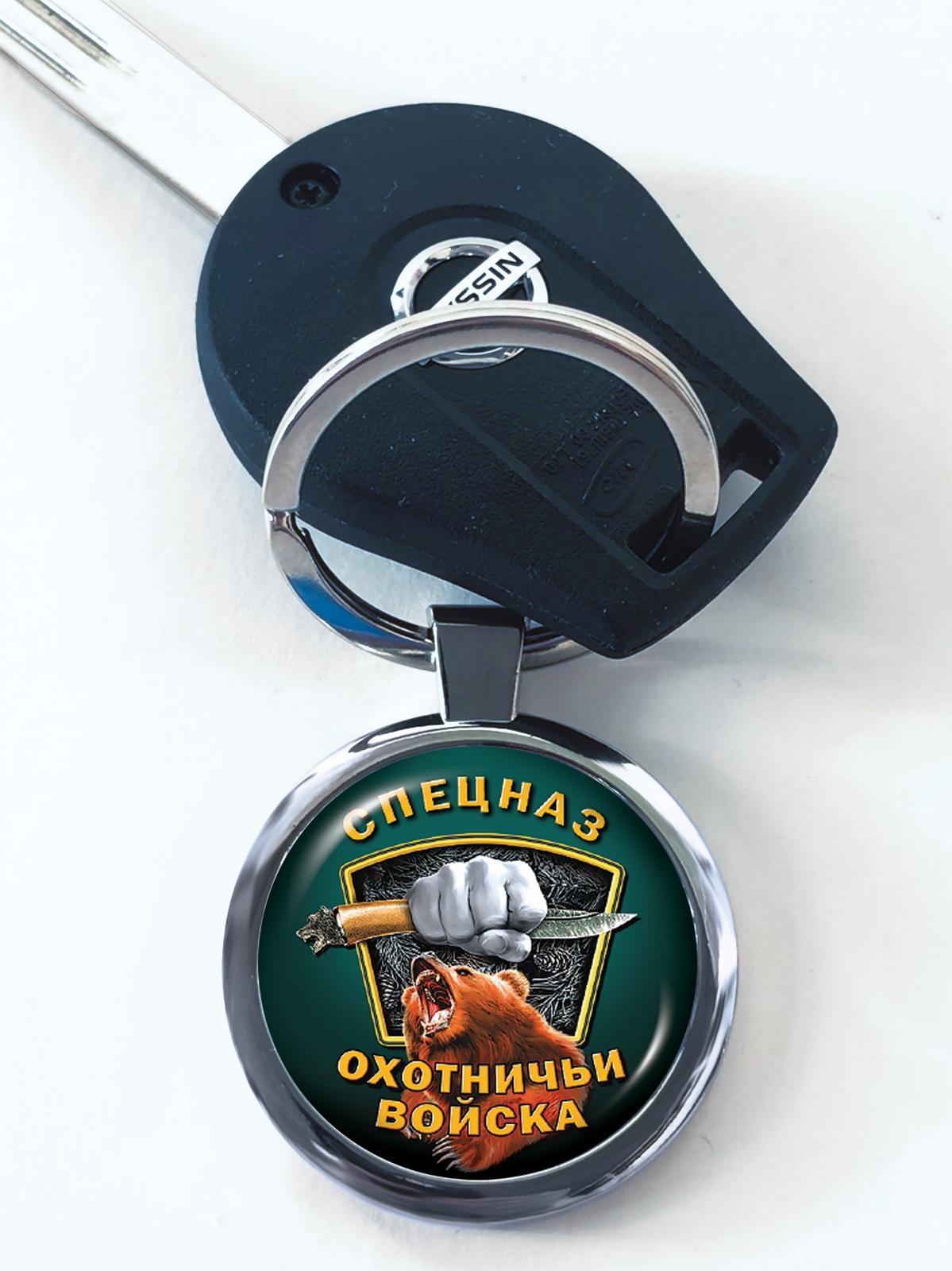 """Эксклюзивный брелок """"Охотничьи войска"""" для автоключа купить в Военпро"""