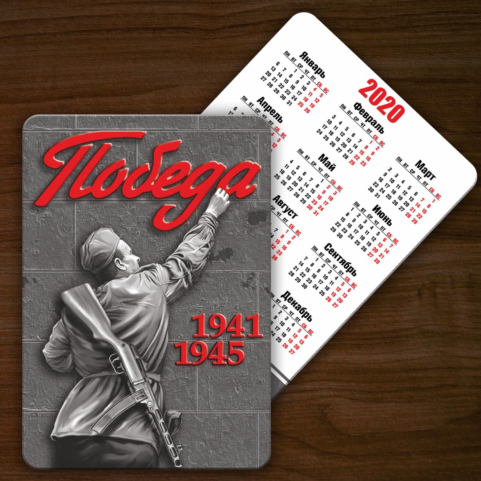 "Эксклюзивный календарик ""Победа"" на 2020 год"