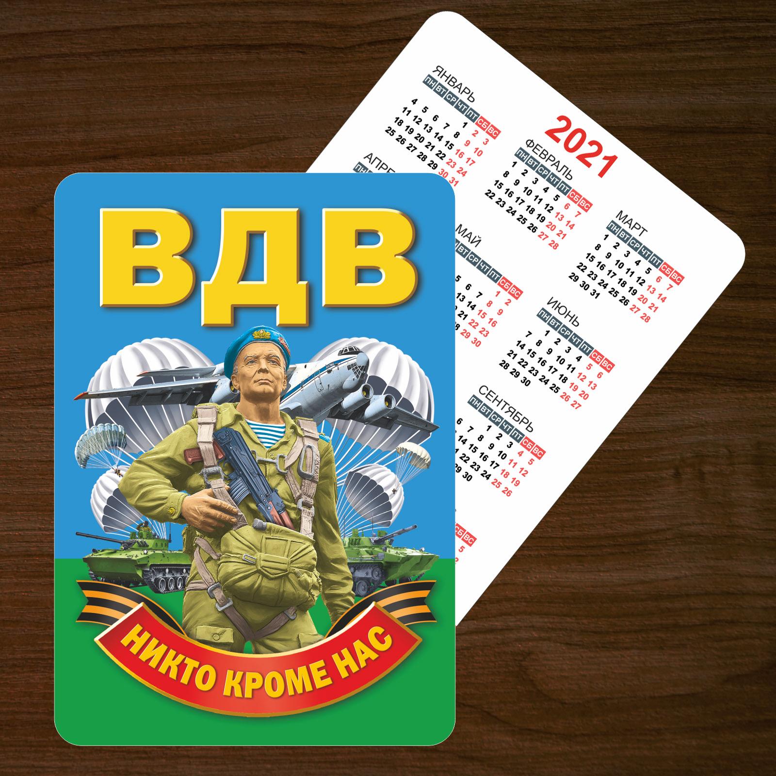 Заказать календарик ВДВ с девизом десантников