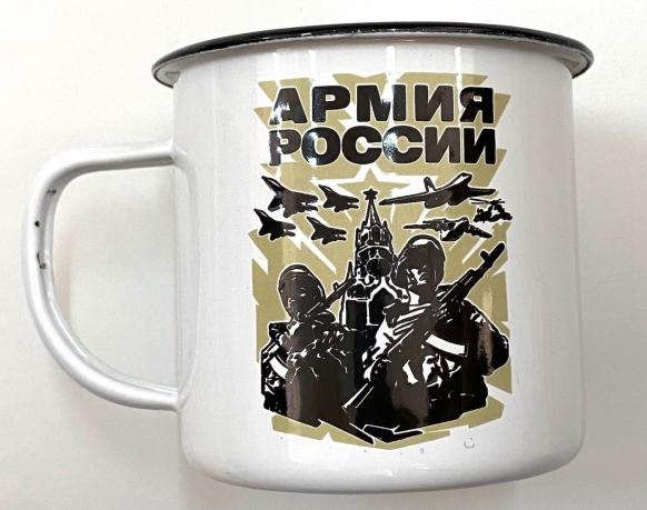 Эмалированная кружка Армия России
