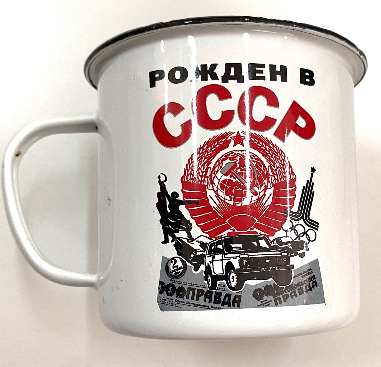 Эмалированная кружка Рожден в СССР