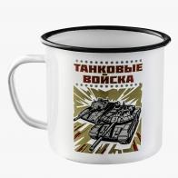 Эмалированная кружка Танковые войска
