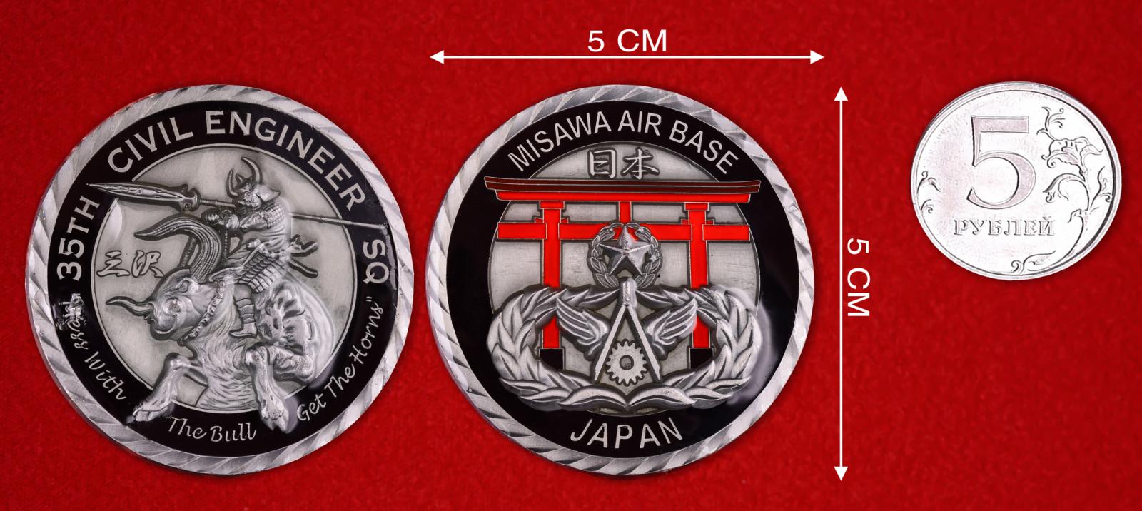 """Эмблема армии США """"35-й Инженерно-строительный эскадрон"""""""