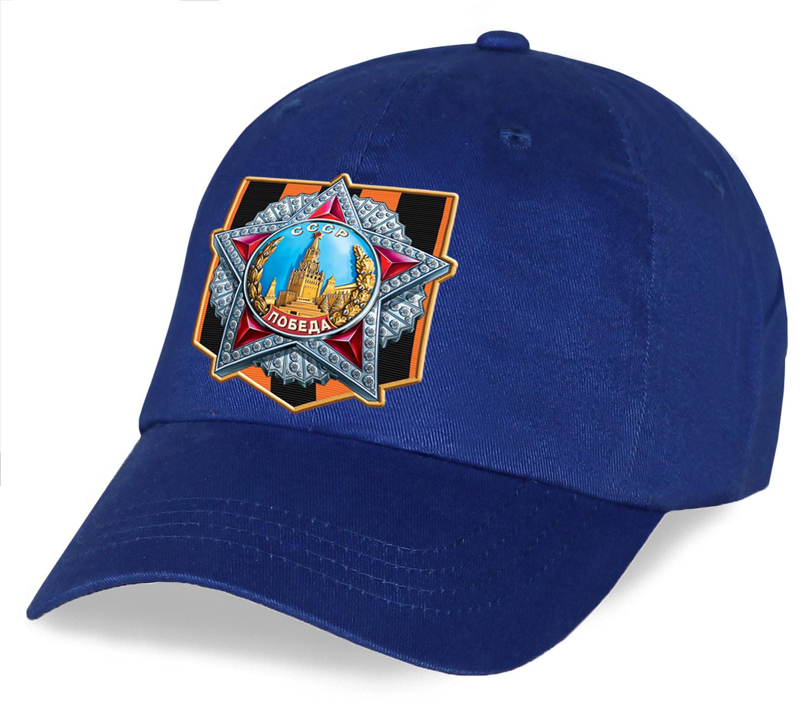 Если ты патриот, то тебе просто необходима для празднования 9 Мая уникальная кепка с принтом Ордена Победы на георгиевской ленточке. Отличное предложение от Военпро по выгодной цене