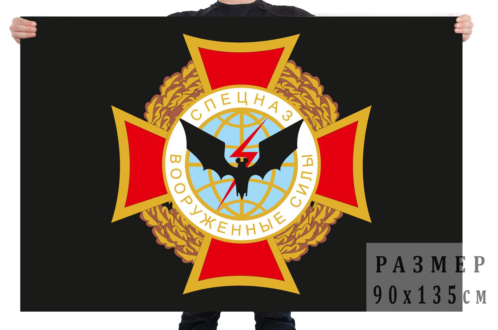 Купить в интернет магазине флаг с эмблемой Спецназа Вооруженных сил