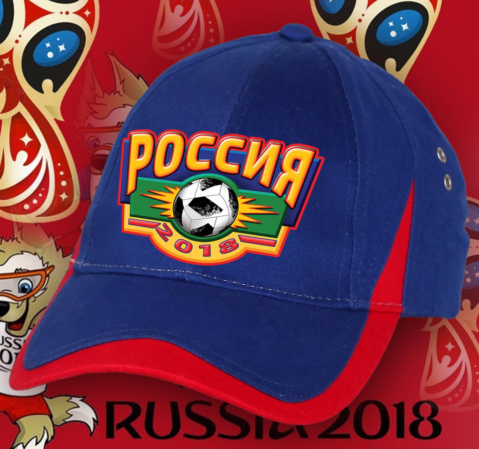 Фанатская кепка Россия