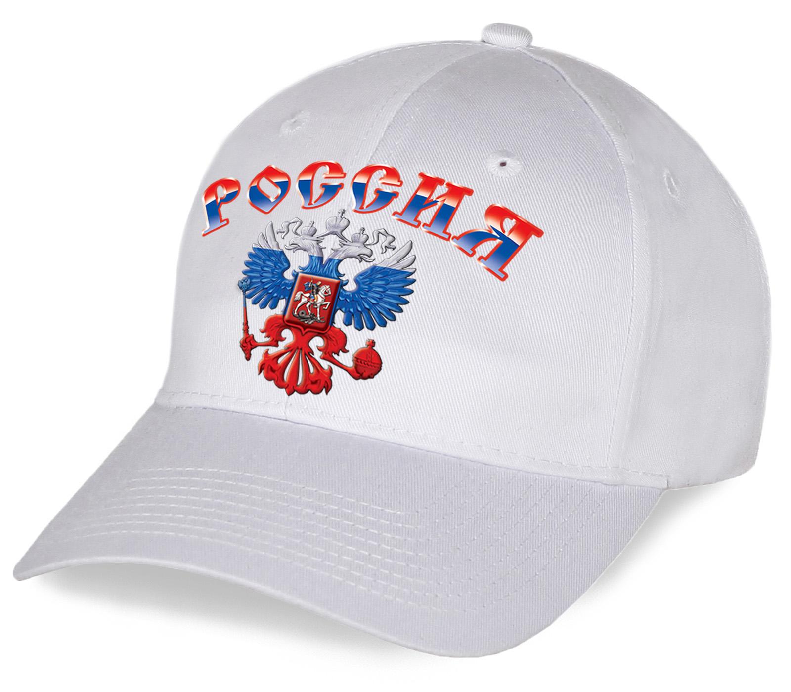 Фанатская кепка с патриотическим авторским принтом Россия в цветах триколора – удачный дизайн от Военпро по выгодной цене. У нас только отменное качество!
