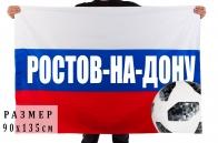 Фанатский флаг к ЧМ-2018 Ростов-на-Дону