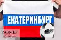 """Фанатский флаг """"Екатеринбург"""""""